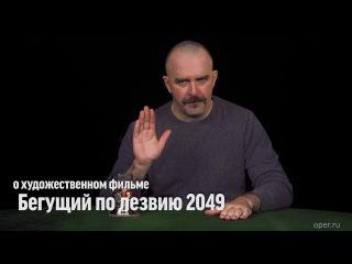 Синий Фил 221: Клим Жуков о х/ф