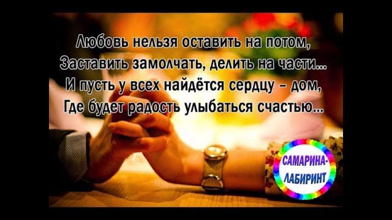 акциям самарина лабиринт стихи новые означает имя Анастасия