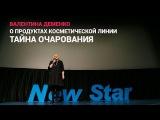 Валентина Деменко - Продукты косметической линии