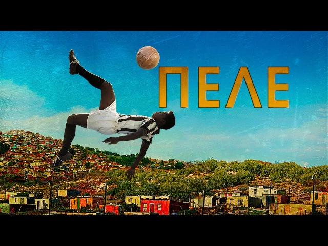 Пеле: Рождение легенды / Pele: Birth of a Legend (aka Pele) (2016) / Биография