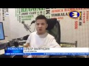 АйWar в новостях телеканала БСТ