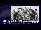 День за днем - муз. В. Добрынин - сл. Л. Дербенев - исп. ВИА Лейся, песня