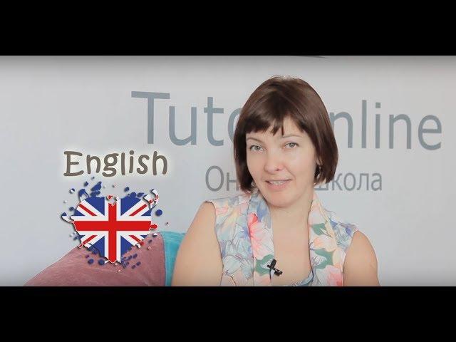 Фразовые глаголы и идиомы (устойчивые выражения) с to take. Английский язык с TutorOnline