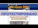 Онлайн Бездельник Формула от Михаила Гнедко приносит доход Честный отзыв.