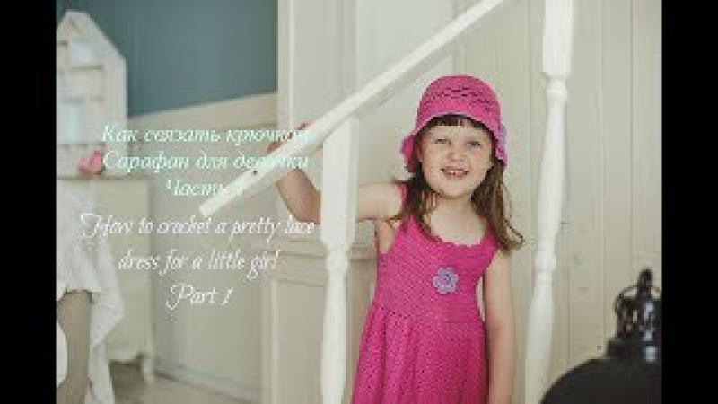 Детский Сарафан Крючком. Часть 1/How to crochet an EASY party dress - any size.Part 1