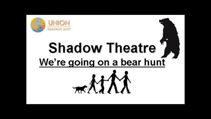 We're going on a bear hunt | Shadow Theatre