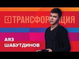 Аяз Шабутдинов Выступление на форуме Трансформация 2017 Университет СИНЕРГИЯ