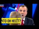 Он совсем идиот? Либерал Сытин предложил НАТО ввести миротворцев в Украину для
