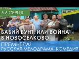 Бабий бунт, или война в Новосёлково. 5-6 серия (Премьера 2017). Мелодрама, комедия @ Ки...