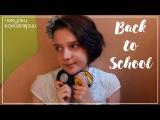 ПОКУПКИ КАНЦЕЛЯРИИ / back to school / Lisa Marty