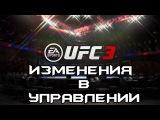 EA SPORTS UFC 3 Новое управление