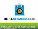 Пошаговая ИНСТРУКЦИЯ для ПРОДАВЦА на Бесплатной торговой площадке DealShaker \ OneLife