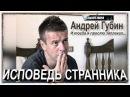 Андрей Губин Исповедь странника