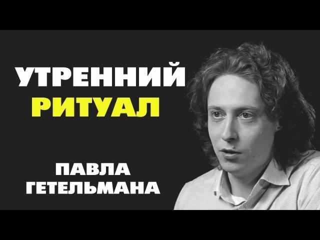 Утренний ритуал Павла Гетельмана взятый у Тони Роббинса