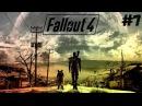 Fallout 4 Прохождение 7 | Лексингтон, гигантский скорпион