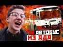 ВОДИТЕЛЬ - МРАЗЬ / Моя Ужасная История