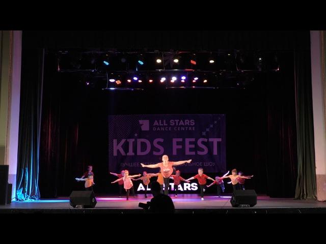 Kids Fest Веселая компания by Анастасия Кондратенко All Stars Dance Centre 2017