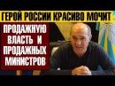 🔴 ЧЕМ БЛИЖЕ К ТЕЛУ ПУТИНА ИЛИ МЕДВЕДЕВА, ТЕМ ЭЛИТА НАГЛЕЕ    Толбоев Калашников   Путин Медведев ЦБ