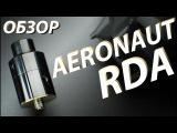 Aeronaut RDA от Aeronaut Vape Обзор
