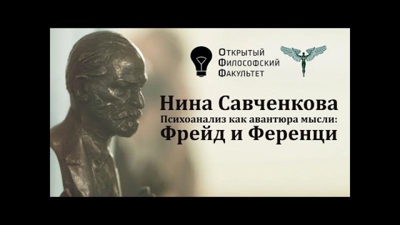 Нина Савченкова. Психоанализ как авантюра мысли: Фрейд и Ференци. Лекция 5.