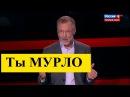 Сергей Михеев ставит на место хамоватого свидомого Максима Яли