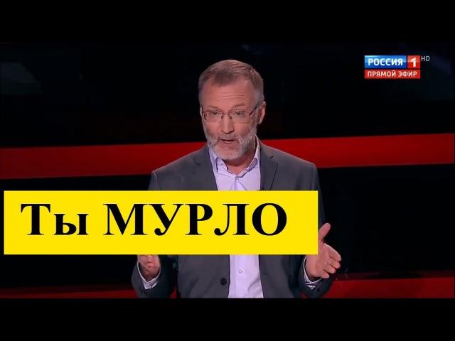 Скандал Михеева с хохлом: Ты Мурло, молодое оборзевшее МУРЛО
