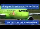 Мануал туториал просто о A320 Перелет на А320