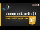 JavaScript - 3 document.write / Практика на JavaScript