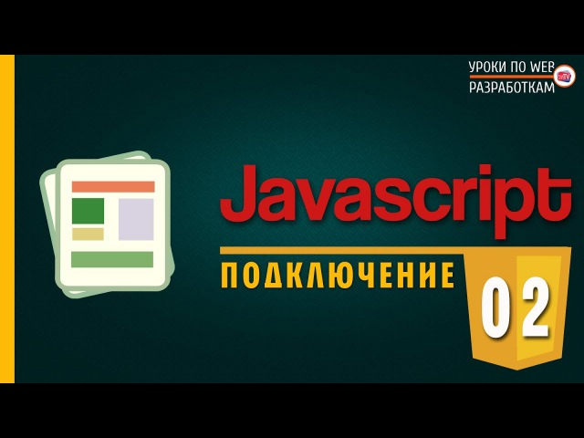 JavaScript - 2 Виды подключений Уроки для начинающих по JS