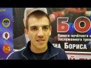Интервью у Сергея Урбо тренера по боксу из г Подпорожье