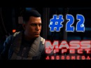 MASS EFFECT ANDROMEDA 22 - ПОРТ-КАДАРА