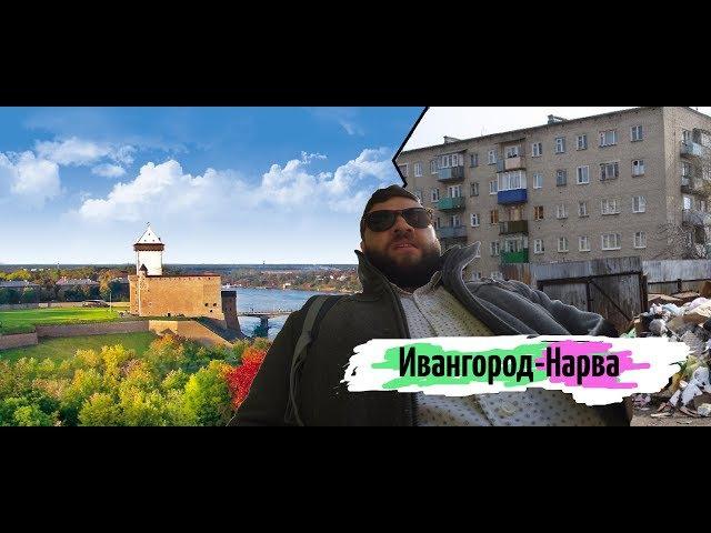 Ивангород - Нарва. Russian Travel Show. Выпуск1
