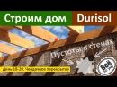 Строим дом из Durisol День 18 20 Мауэрлат и перекрытие Ищем пустоты в стенах Все по уму