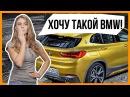 Цены на BMW X2, вредные VW отправили на Украину, гиперкар 1600 л.с. и многое другое Мик...