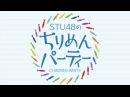 09.09.17 STU48 No Chirimen Party (Yabushita Fu Isogai Kanon)