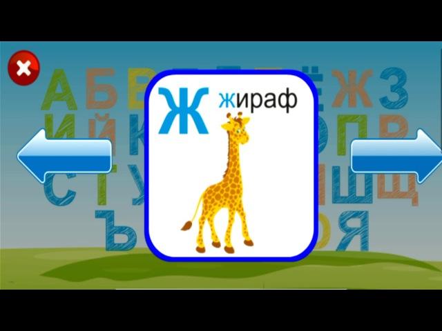 Алфавит от А до Я, учим буквы, Азбука для самых маленьких, развивающий мультфильм...