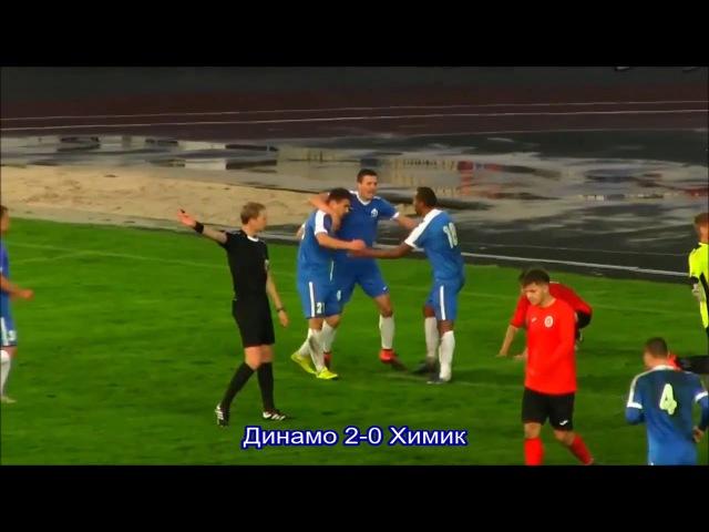 Голы Брянского «Динамо» в первом круге сезона 2017 - 2018