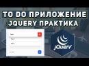 Уроки jQuery практика- делаем To Do приложение