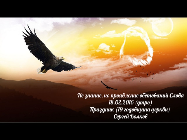 (19 годовщина церкви) - Не знание, но проявление обетований Слова -18.02.2016 (утро) - Сер...