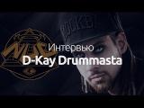 Интервью D-Kay Drummasta