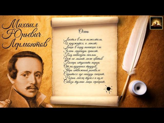 Стихотворение М.Ю. Лермонтов Осень (Стихи Русских Поэтов) Аудио Стихи Слушать Онлайн