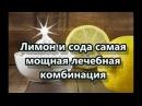 Лимон и сода как показано самая мощная лечебная комбинация