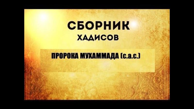 ❤ СБОРНИК ХАДИСОВ ПРОРОКА МУХАММАДА ﷺ