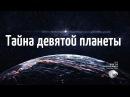 Как устроена Вселенная Тайна девятой планеты
