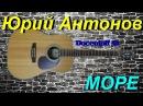 Юрий Антонов - Море (Docentoff 4k)
