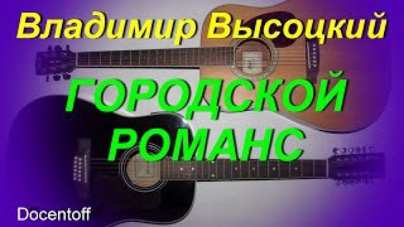 Владимир Высоцкий - Городской романс (Docentoff)