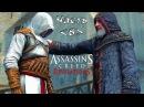 Assassin's Creed Откровения - Прохождение Часть 6 Первая печать Масиафа Хранитель нас...
