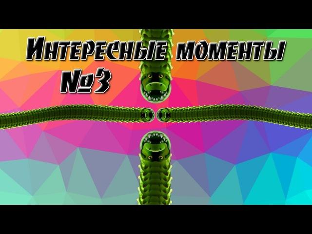 ИНТЕРЕСНЫЕ МОМЕНТЫ   №3   Best moments   Трюки   wormax.io   Vad Snak
