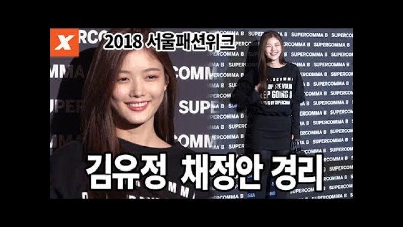 김유정 채정안 경리…'2018 S S 헤라서울패션위크' kim yoo jung 2018 S S SFW 직캠