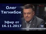 Олег Тягнибок, экс-народный депутат, в